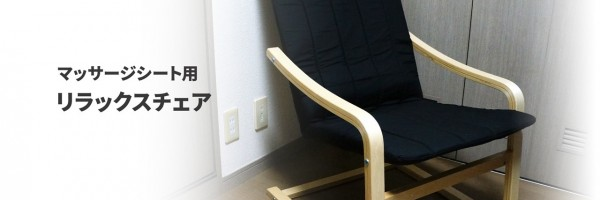 160429_relax_chair4.JPG