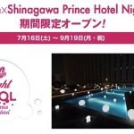 品川プリンスホテルのナイトプールはCanCamコラボで女性に大人気でおすすめ!