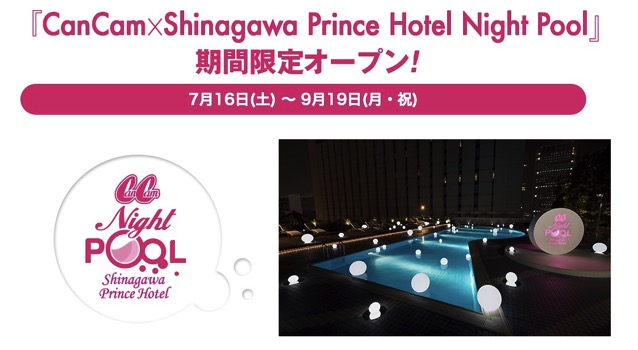 160816 shinagawaprince nightpool19
