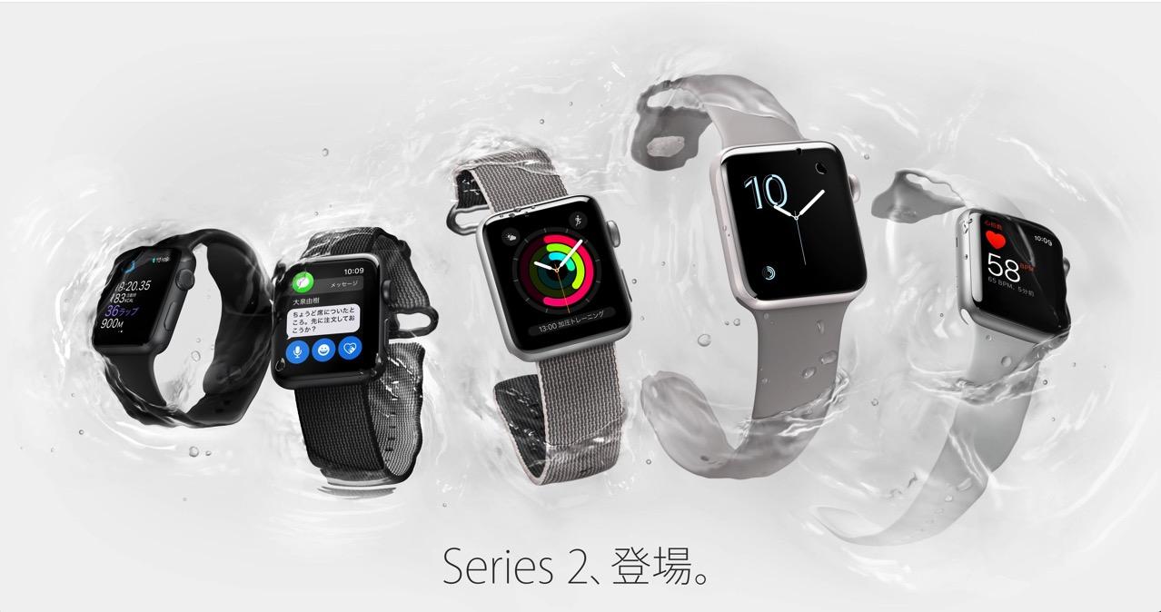 160908 applewatch2 2
