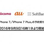 ドコモ/au/ソフトバンクiPhone 7の予約購入方法について