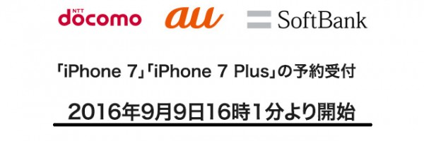 160909_iphone-7-advance-order.jpg