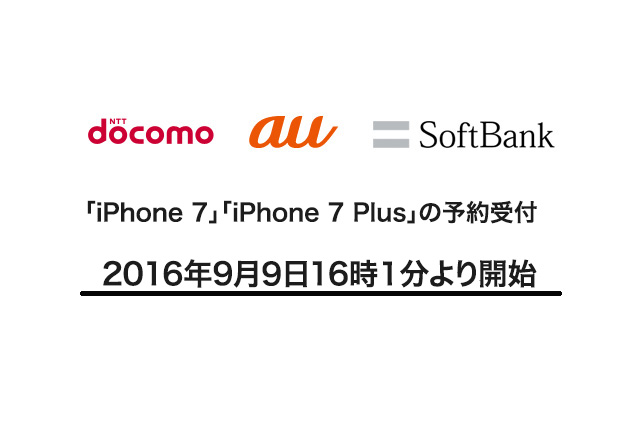 160909 iphone 7 advance order