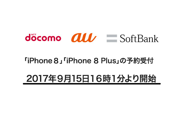 160915 iphone 8 advance order