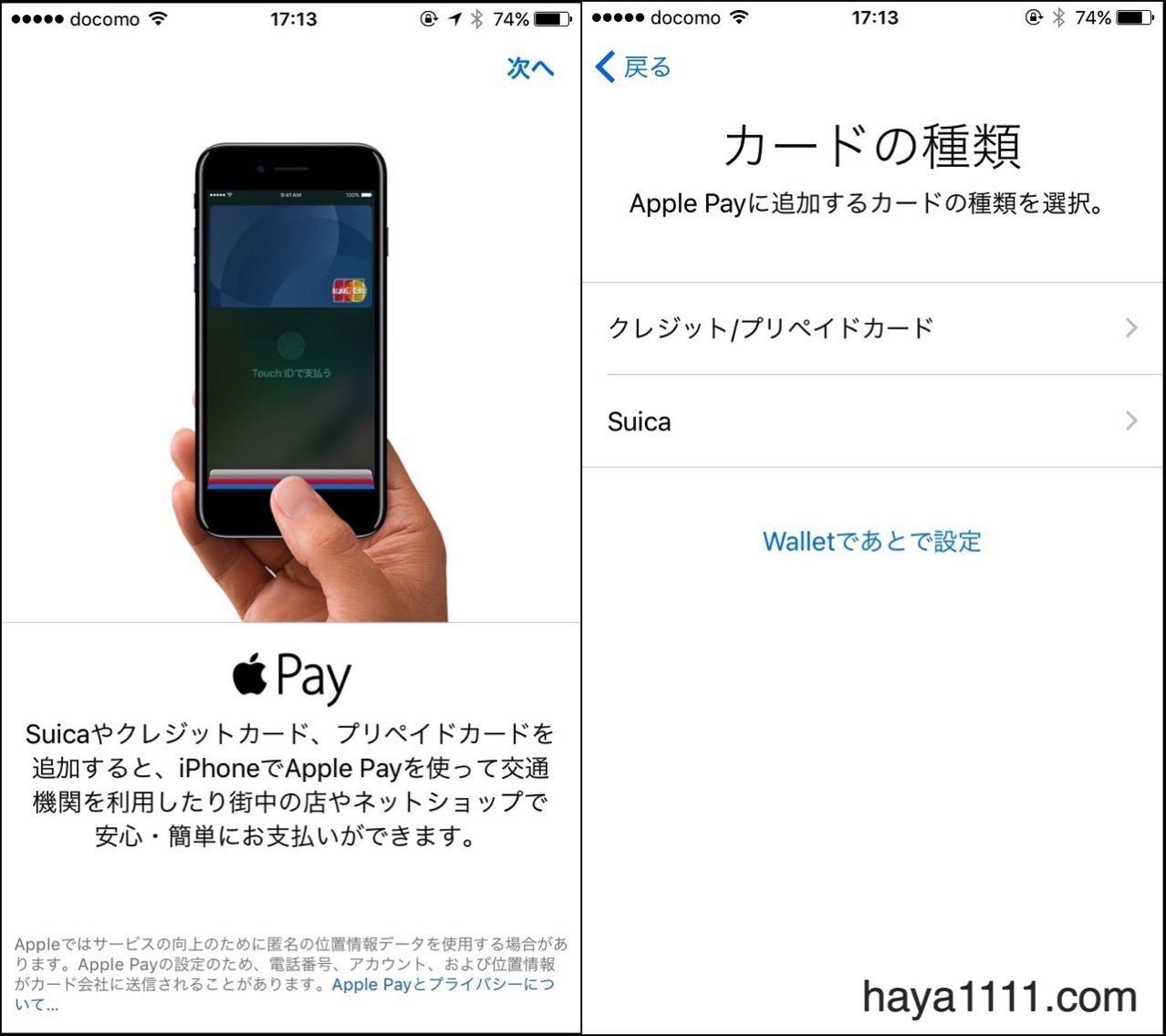 161025 apple pay 1