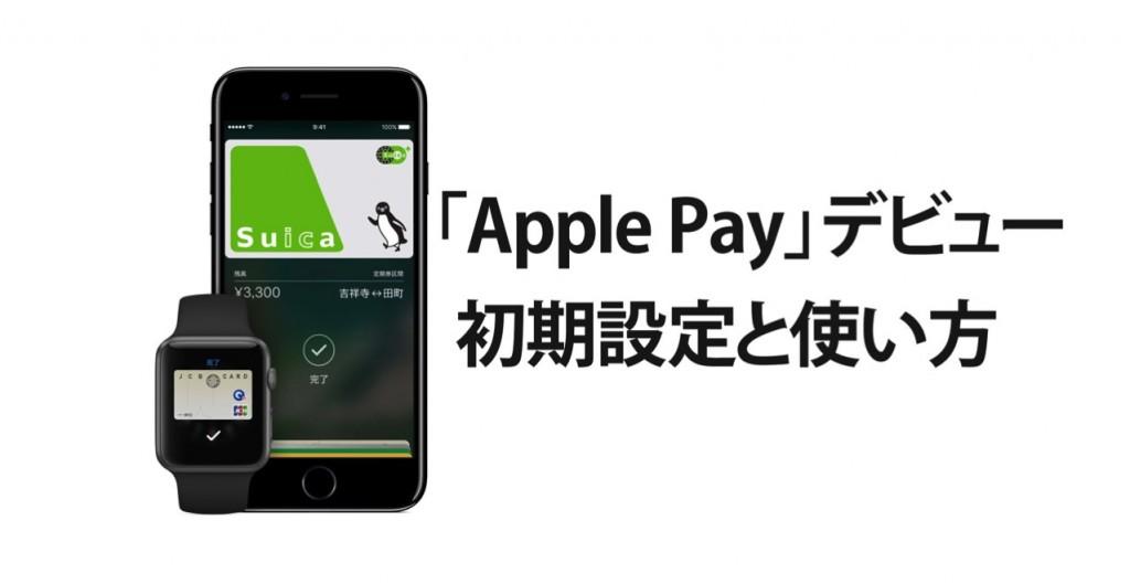 アップル ペイ 使い方 今さら聞けない『Apple Pay』とは?