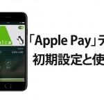 Applepay(アップルペイ)の初期設定とお会計時の使い方まとめ