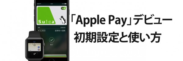161025_apple_pay_11.jpg
