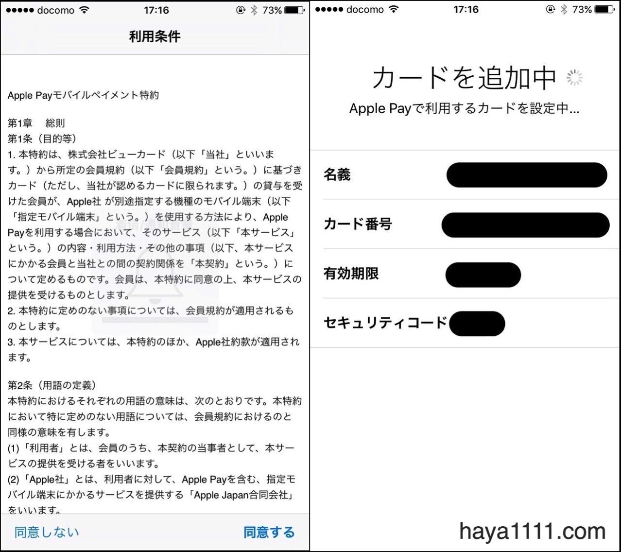 161025 apple pay 4