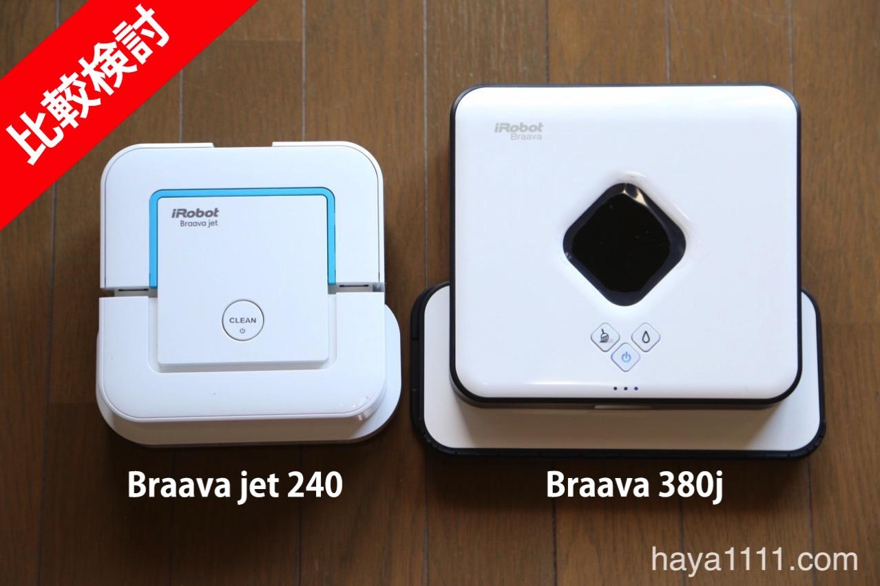 161025 braava comparison 2