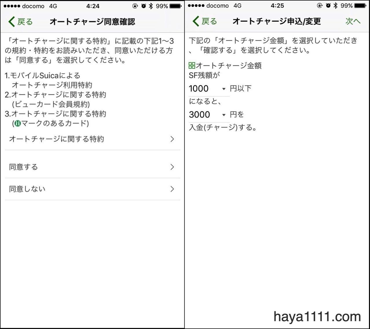 161028 applepay suica 11