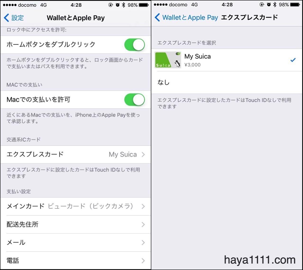161028 applepay suica 14