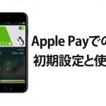 161028_applepay_suica_15.jpg