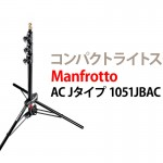 Manfrottoの人気ライトスタンドAC Jタイプ1051JBAC購入レビュー