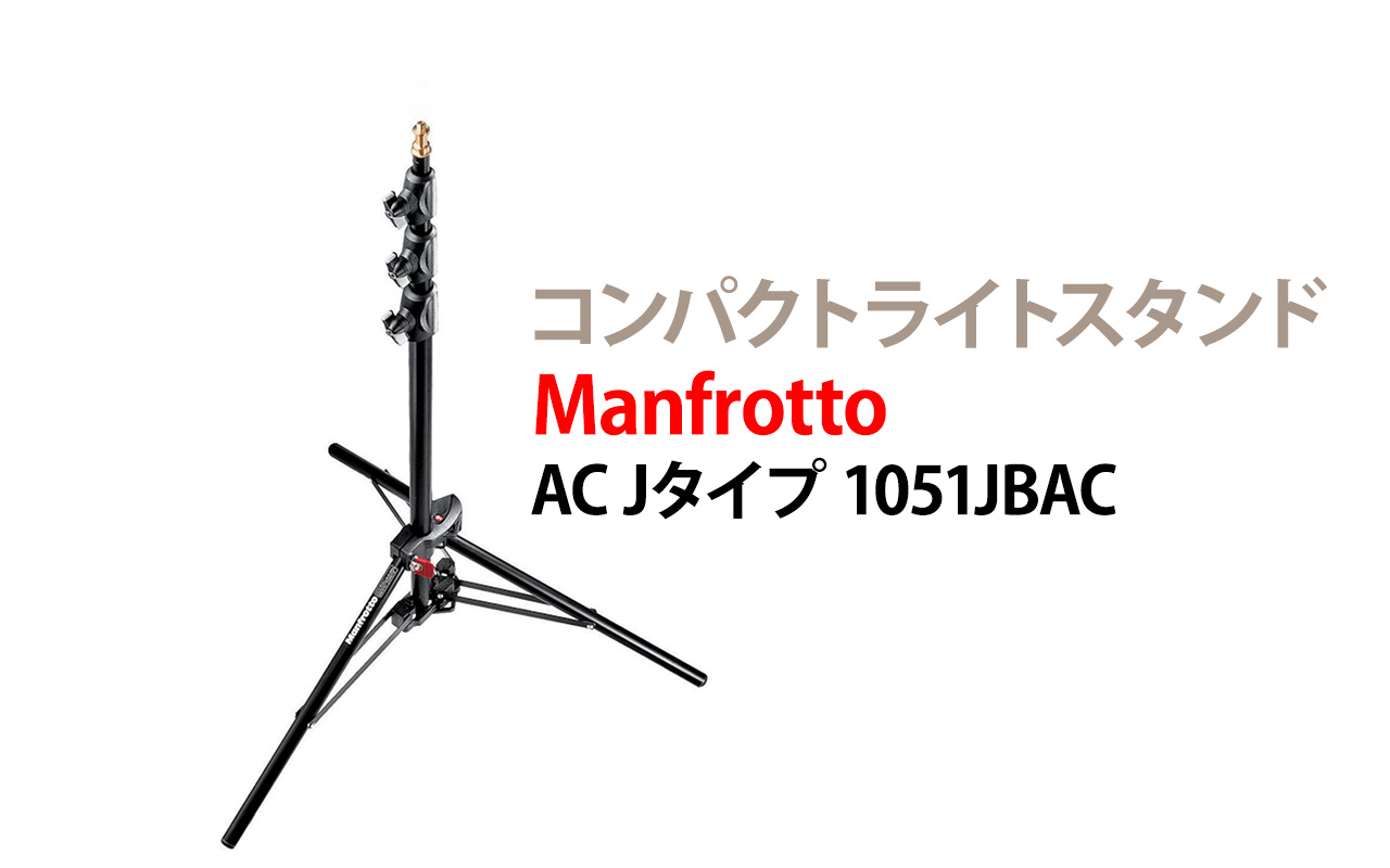 161117 manfrotto 1051jbac 13
