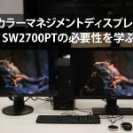 BenQカラーマネジメントディスプレイSW2700PTの必要性を学ぶ