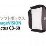 CACTUS(カクタス) CB-60折りたたみ式ソフトボックス購入レビュー