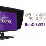 人気のBenQカラーマネジメントディスプレイSW2700PT使用レビュー