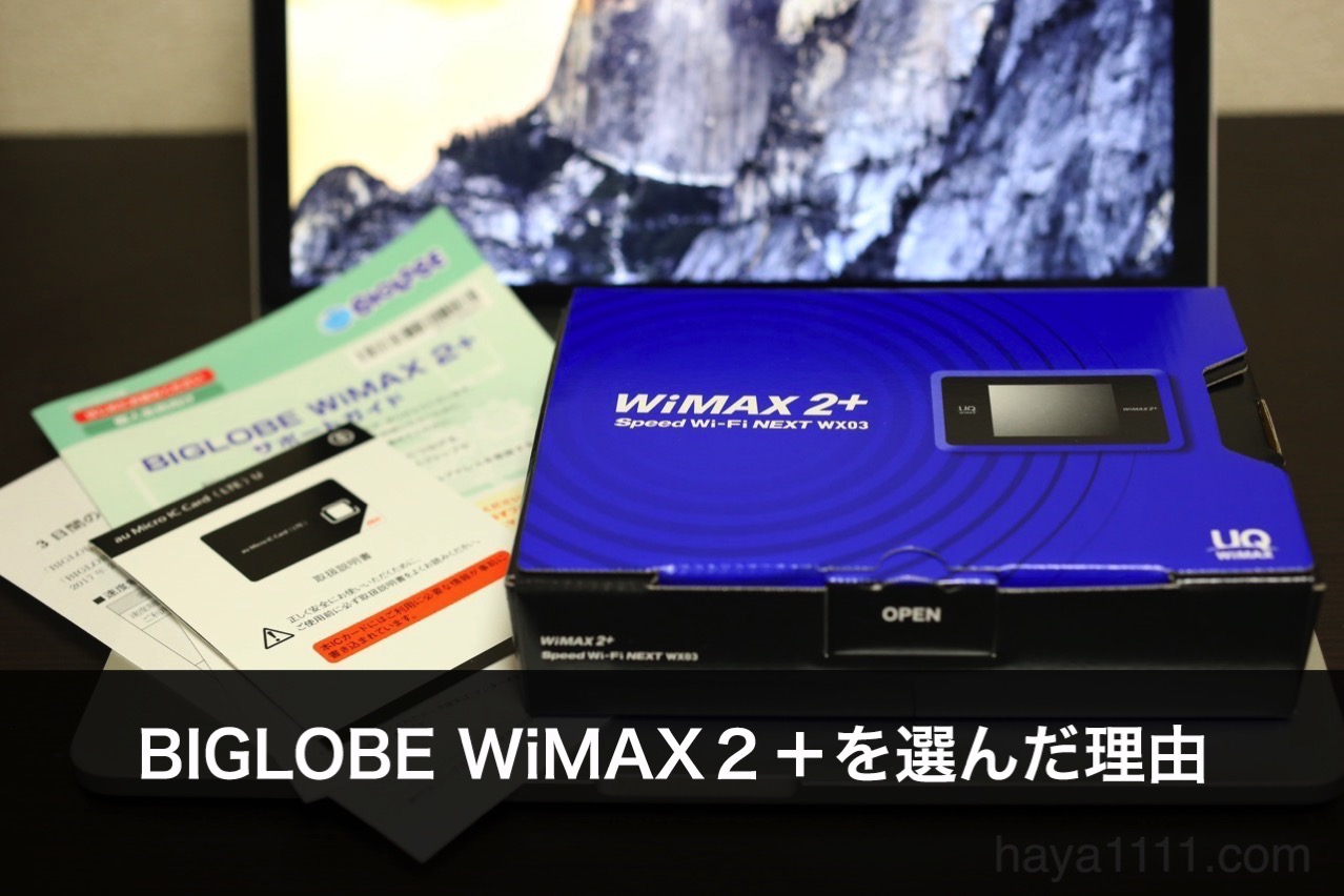 170410 biglobe wimax 00