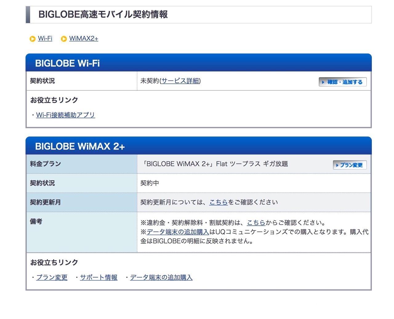 170410 biglobe wimax 6