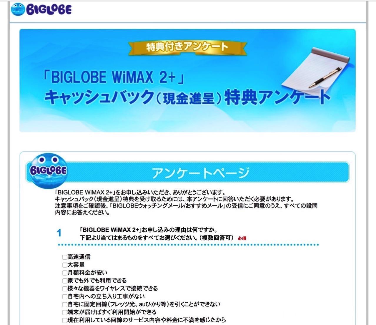 170410 biglobe wimax 9