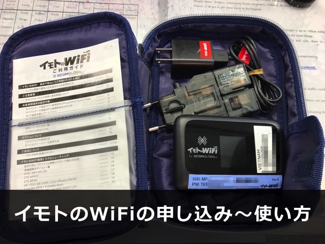 170701 imoto wifi001