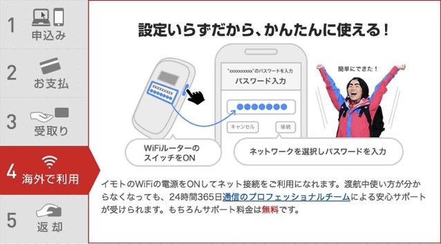170701 imoto wifi15