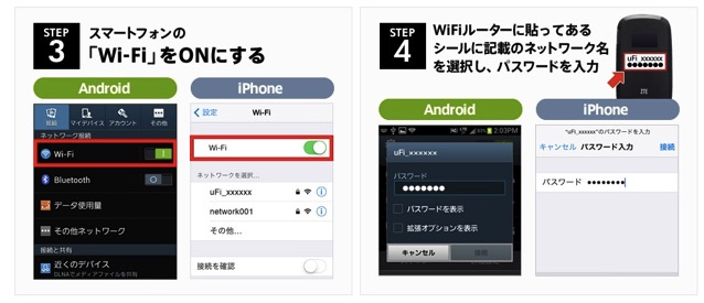 170701 imoto wifi22