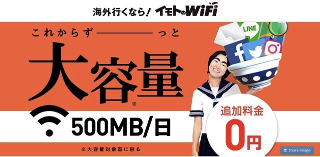 170701 imoto wifi23