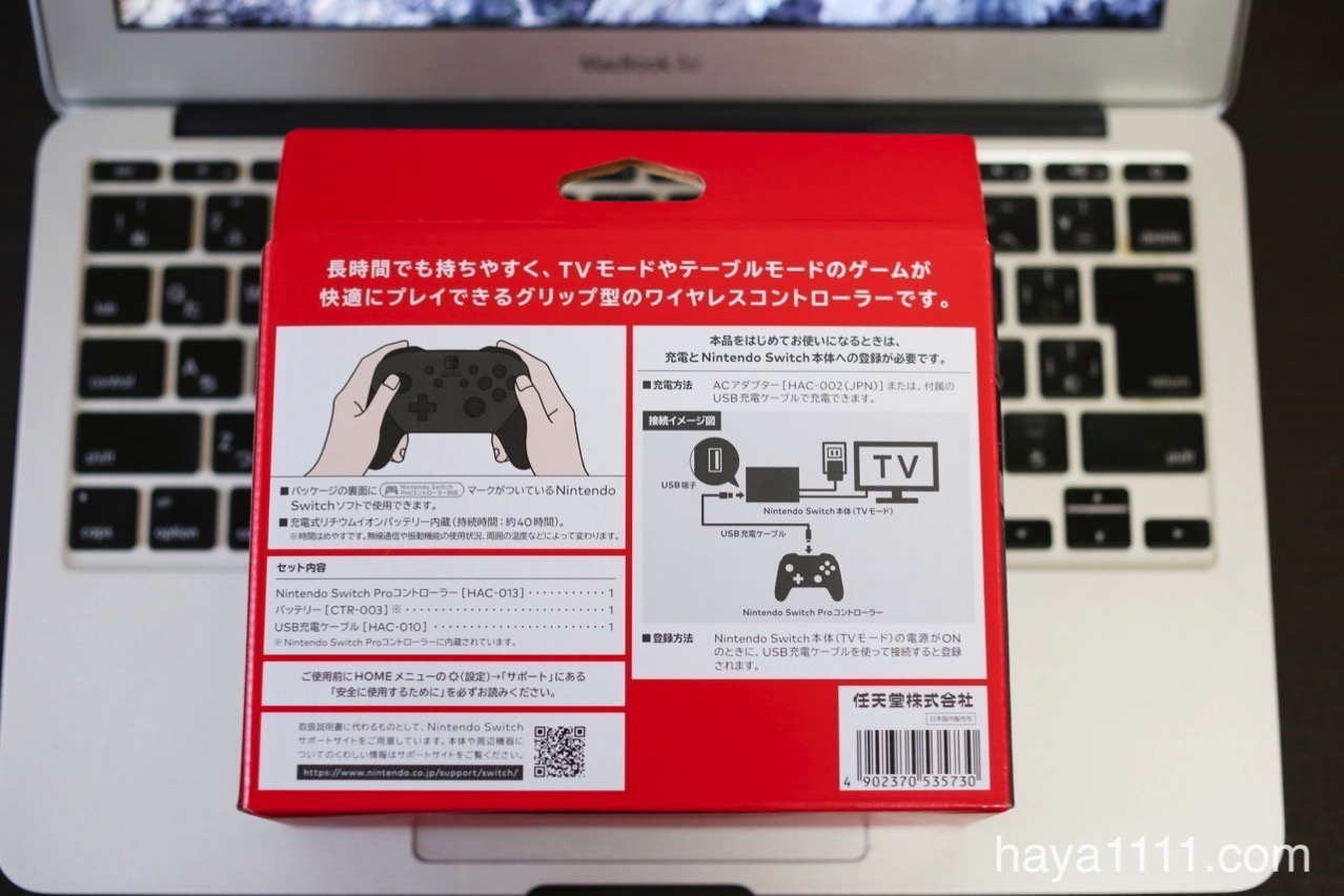 170905 switch pro controller3