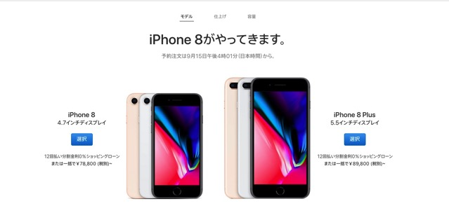170913 apple event 201769