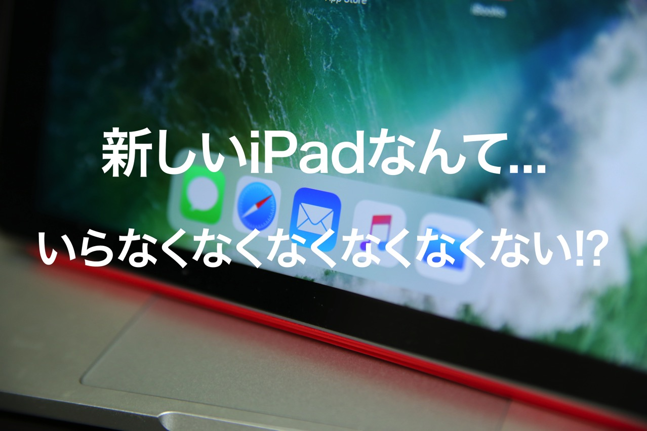 170920 recommended ipad 9 7 0