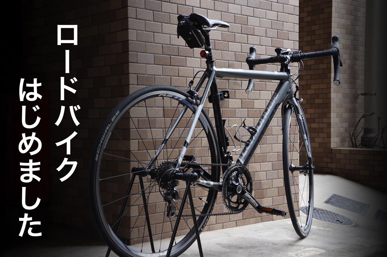 171009 roadbike 1