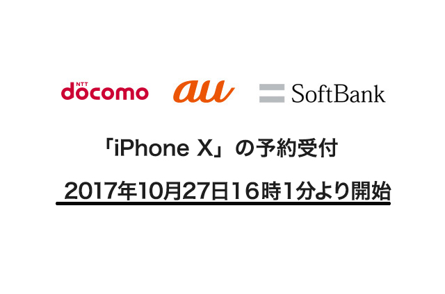 171027 iphone x advance order