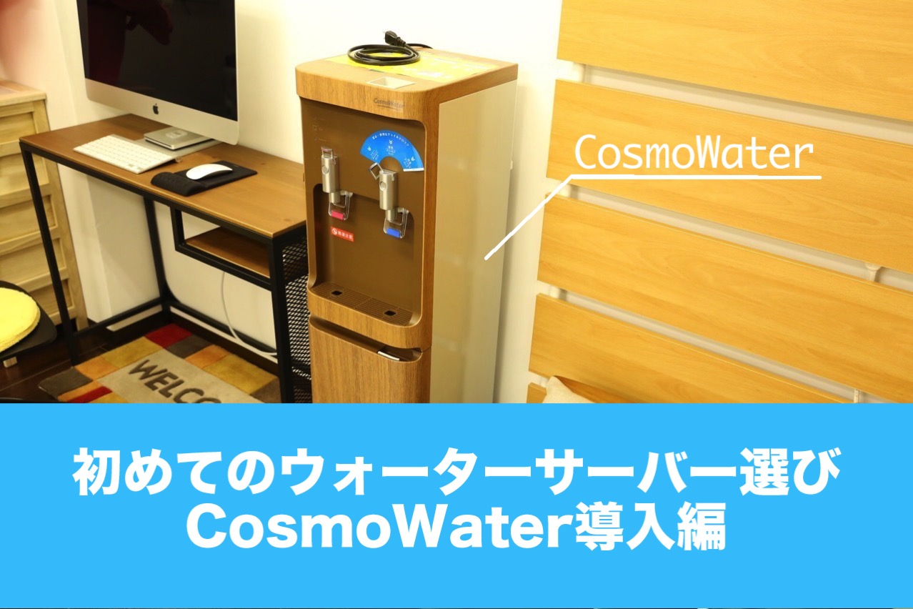 180115 cosmo water 1