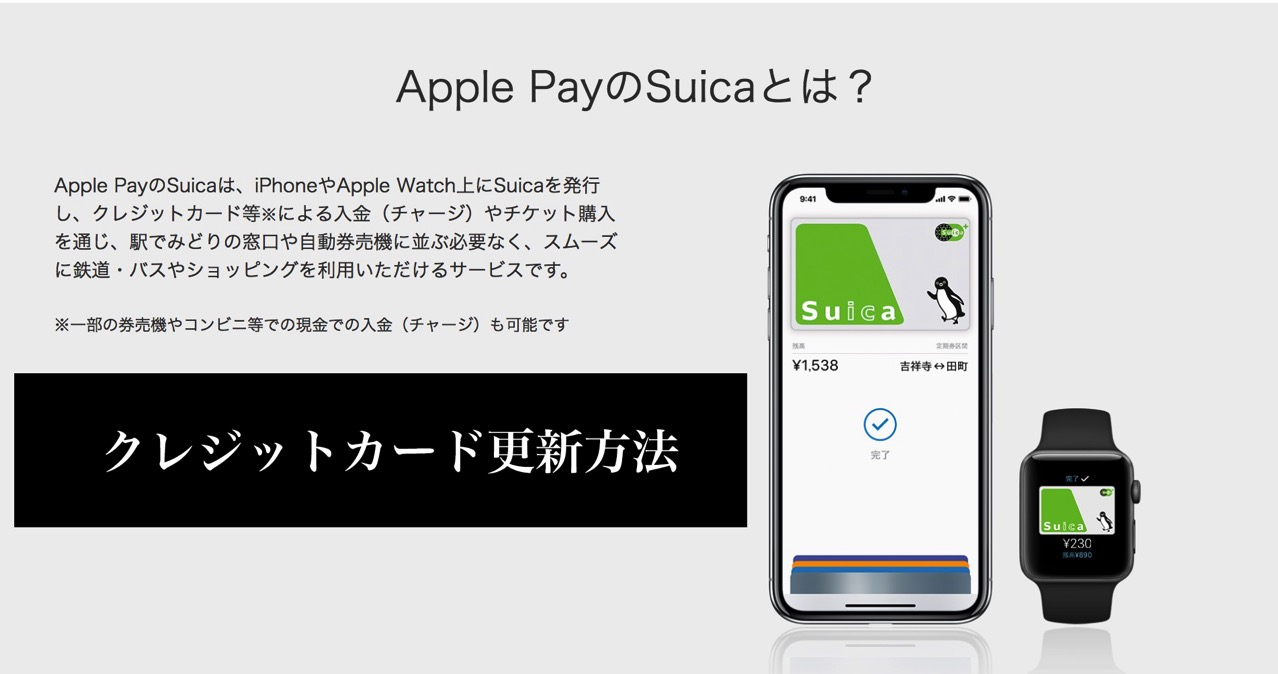 180407 apple pay suica 5