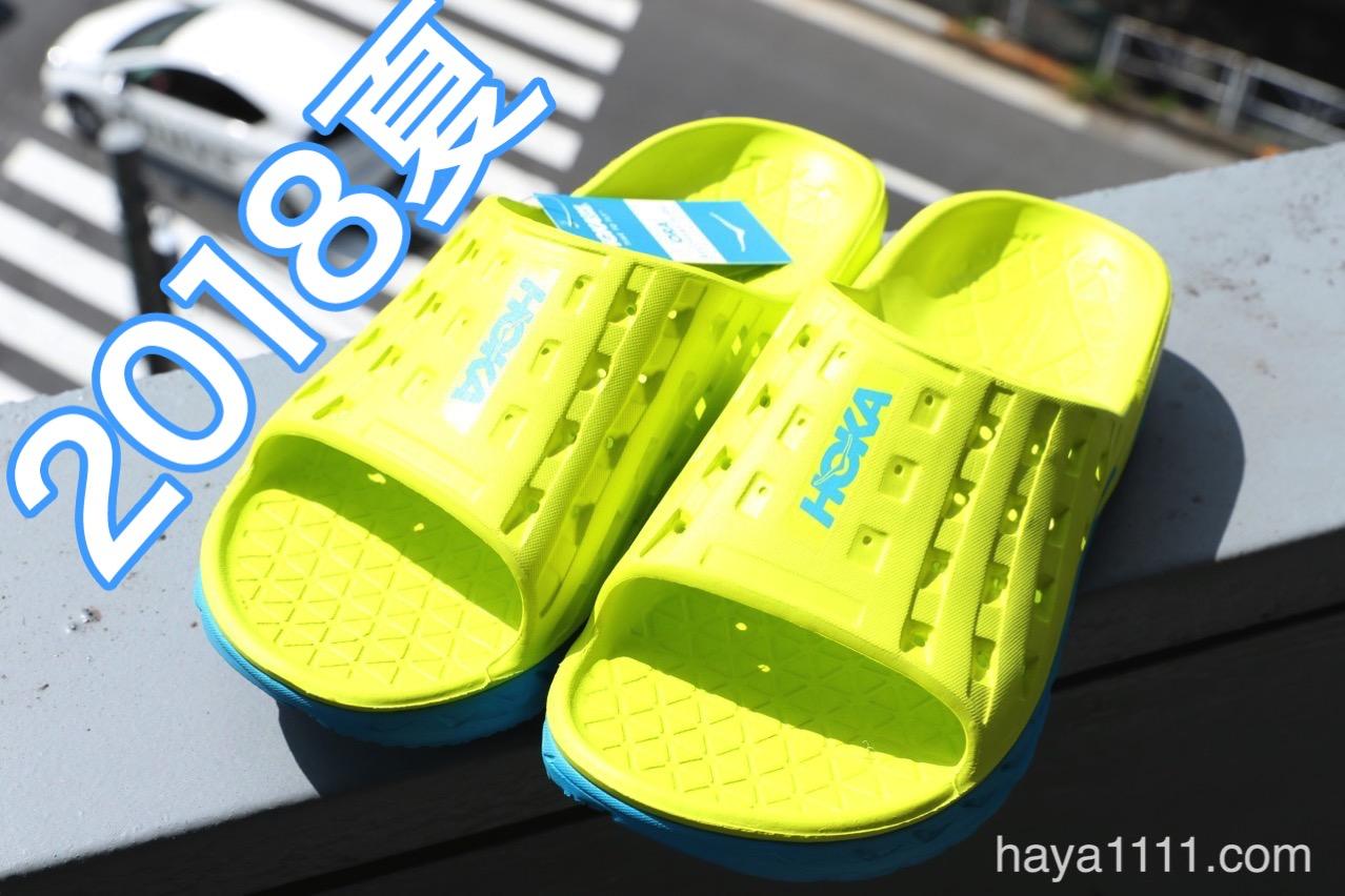 180723 hoka recovery sandals 001