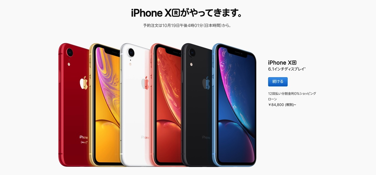 180913 apple event 72