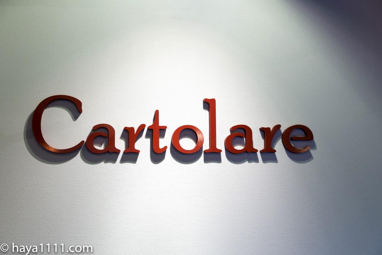 20151017 cartolare10