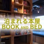 泊まれる本屋BOOK AND BED(池袋)を利用した感想