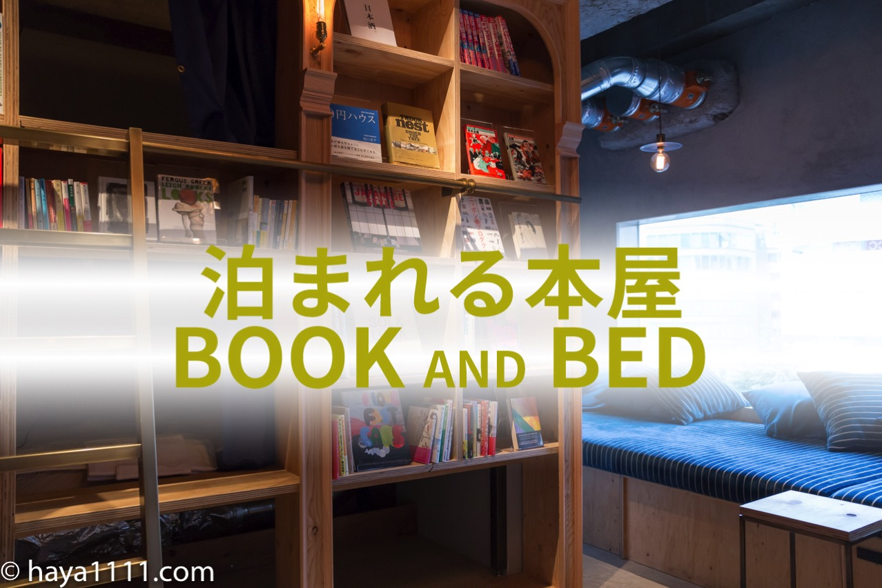 20151109 book and bed0