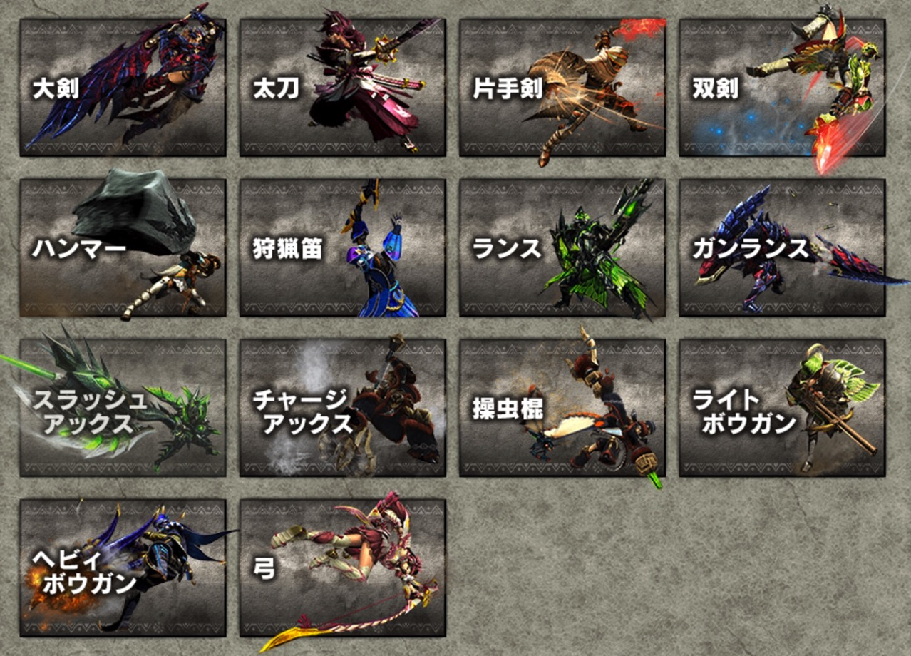 20151118 monster hunter1