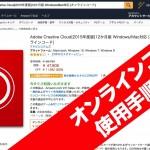 20151127_adobe_sale13.jpg
