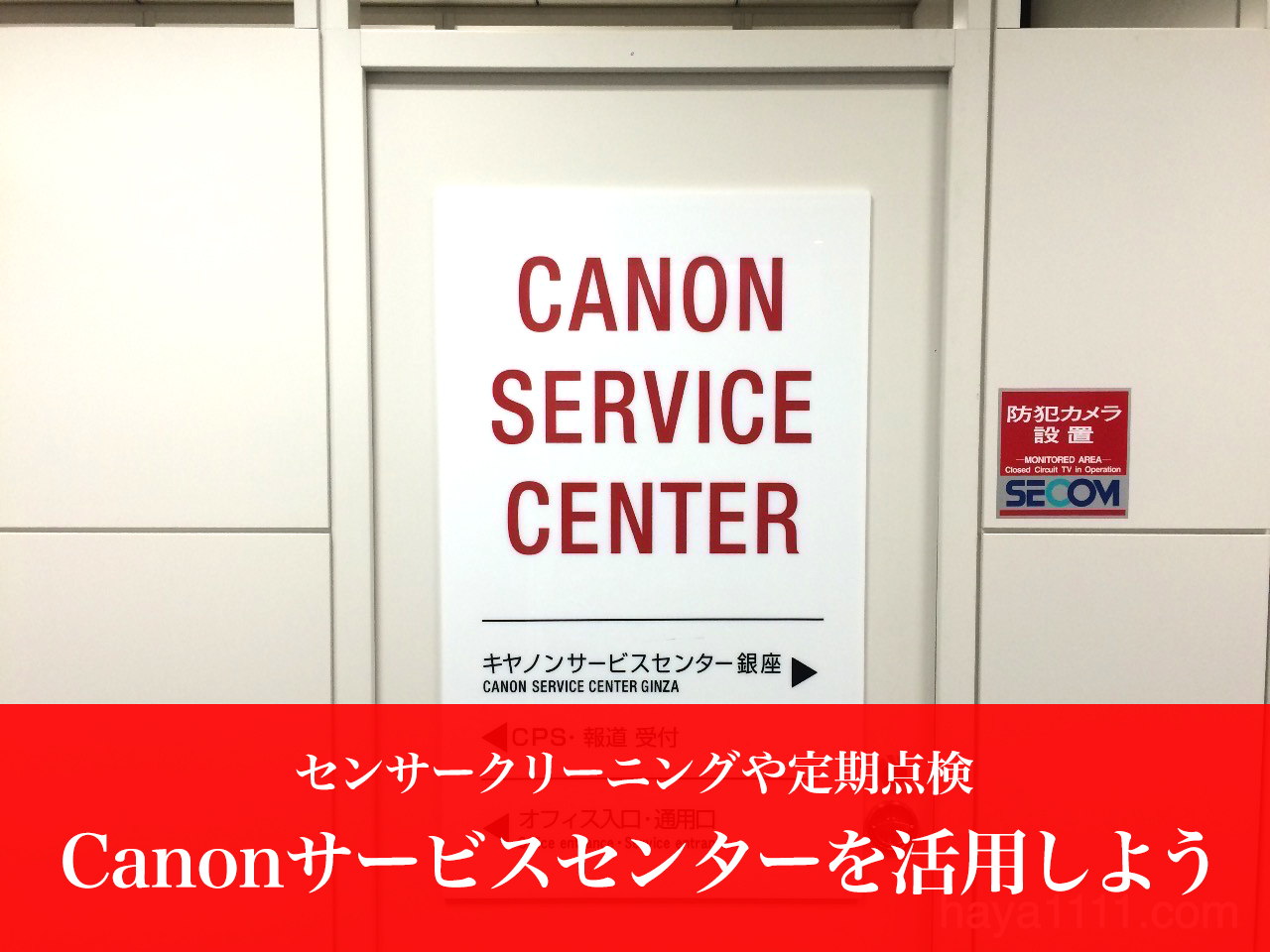 20151225 canon cleaning3