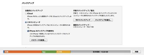 スクリーンショット 2013 09 19 7 09 11