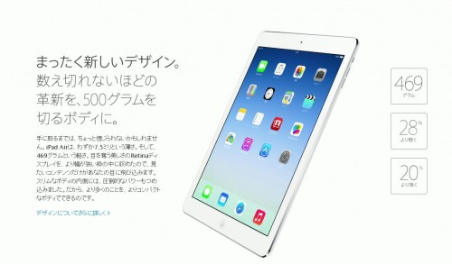 iPad-Air-design