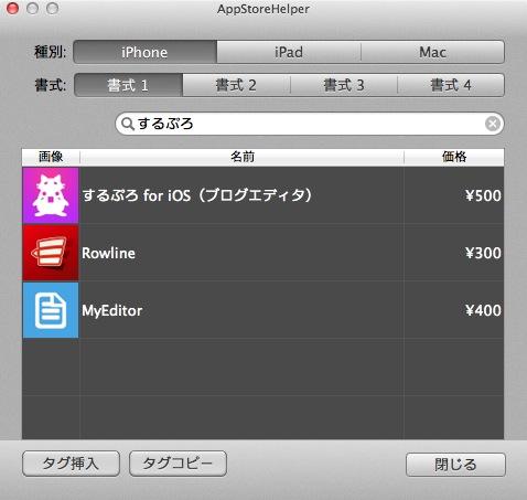 AppStoreHelper 001