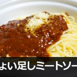 ミートソース+納豆が美味しい【コンビニちょい足しレシピ】