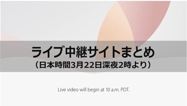 Apple special event live