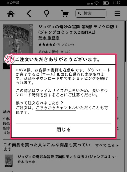 Screenshot 2012 12 10T11 52 48+0900 1